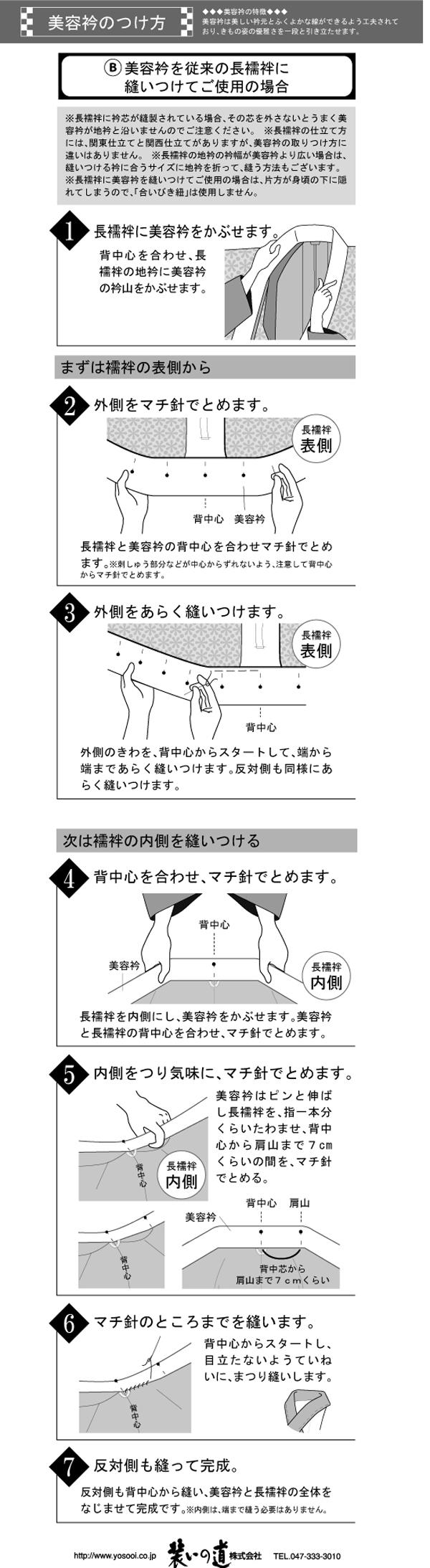 美容衿を長襦袢に縫い付ける方法
